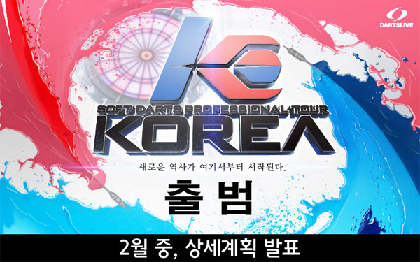SOFT DARTS PROFESSIONAL TOUR KOREA