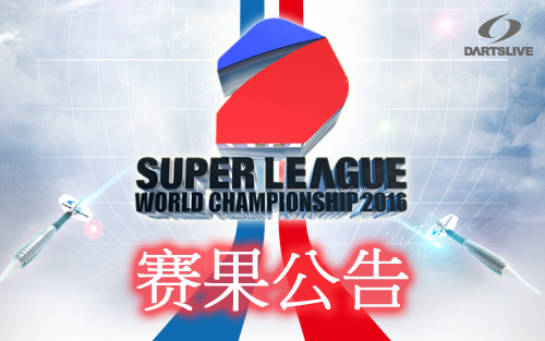 SUPER LEAGUE WORLD CHAMPIONSHIP 2016