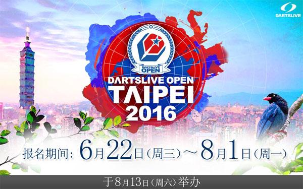 DARTSLIVE OPEN 2016 TAIPEI