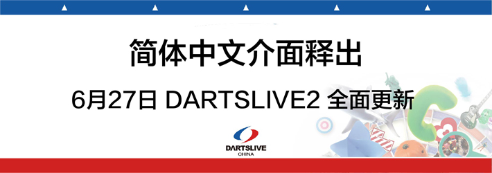 DARTSLIVE2简体中文介面释出