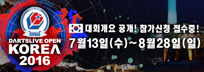 DARTSLIVE OPEN 2016 KOREA