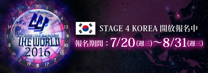 THE WORLD 2016 STAGE 4