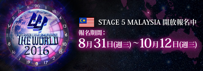 THE WORLD 2016 STAGE 5