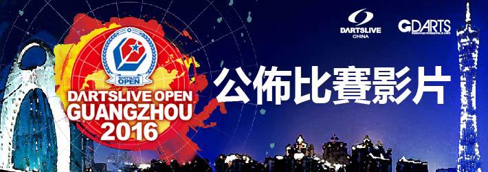 DARTSLIVE OPEN 2016 GUANGZHOU