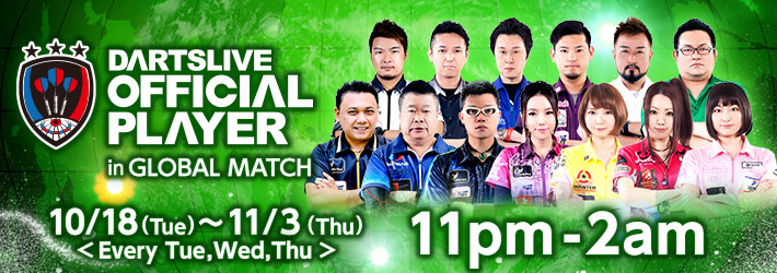 DARTSLIVE OFFICIAL PLAYER in GLOBAL MATCH