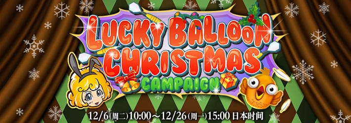 LUCKY BALLOON CHRISTMAS CAMPAIGN