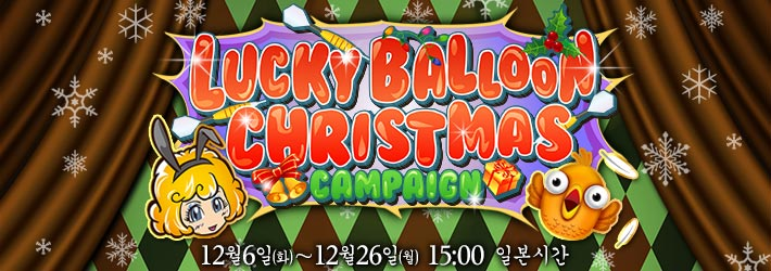 LUCKY BALLOON CHRISTMAS CAMPAIGN