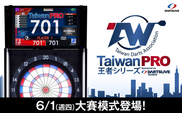 Taiwan PRO大賽模式登場