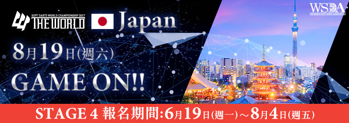 THE WORLD 2017 STAGE 4 JAPAN -PREMIUM-