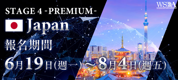 THE WORLD 2017 STAGE 4 JAPAN -PREMIUM-