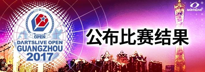 DARTSLIVE OPEN 2017 GUANGZHOU