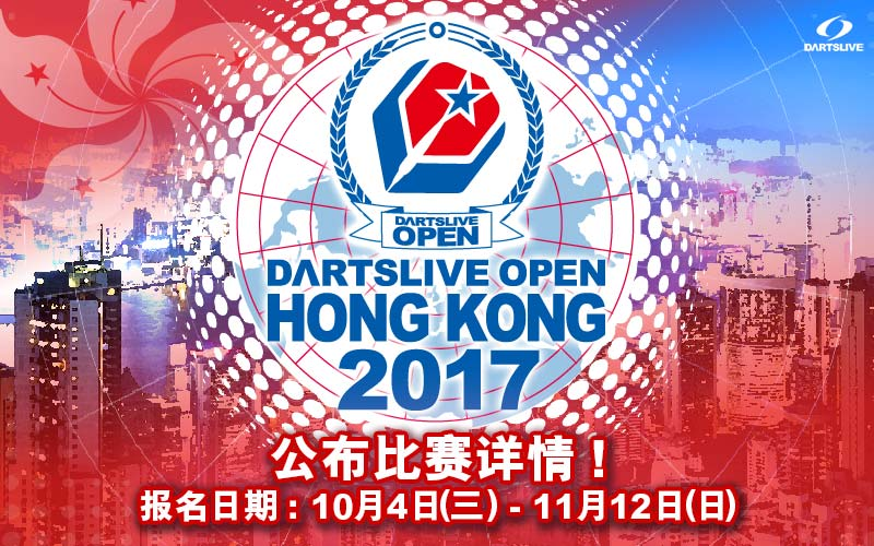 DARTSLIVE OPEN 2017 HONG KONGg