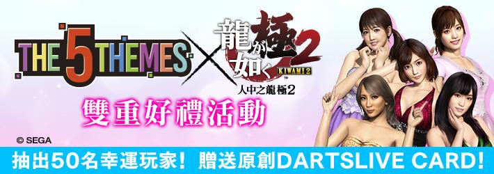 THE 5 THEMES × 『人中之龍 極2』