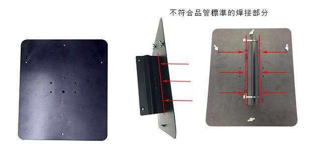 不符合品管標準的焊接部分
