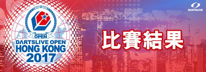 DARTSLIVE OPEN 2017 HONG KONG