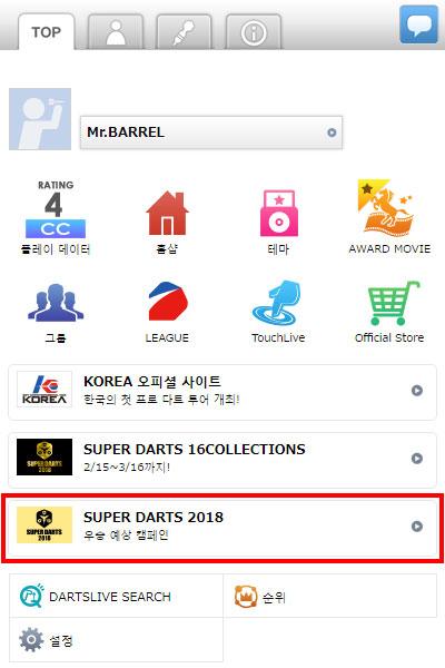 SUPER DARTS 2018