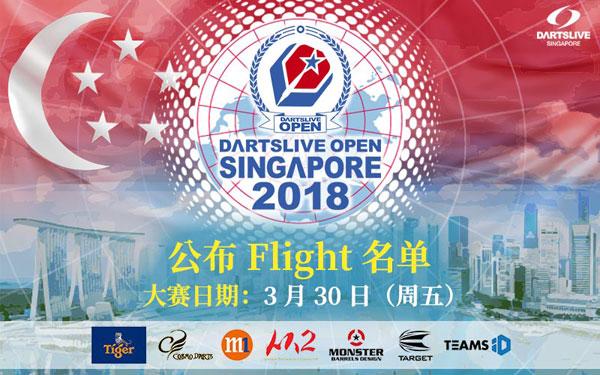 DARTSLIVE OPEN 2018 SINGAPORE
