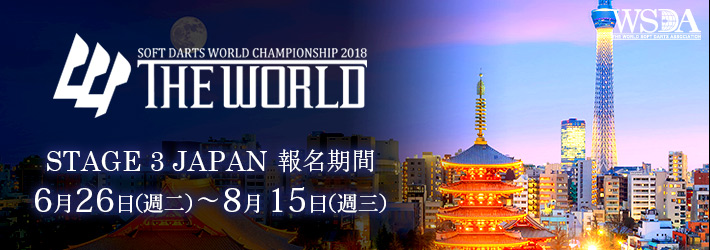 THE WORLD 2018 STAGE 3 JAPAN