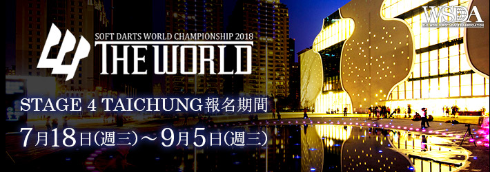 THE WORLD 2018 STAGE 4 TAICHUNG