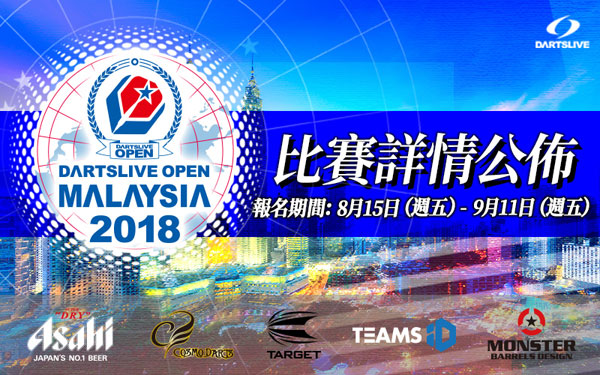 DARTSLIVE OPEN 2018 MALAYSIA