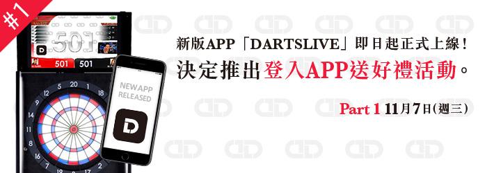 DARTSLIVE新版APP「DARTSLIVE」即日起正式上線!