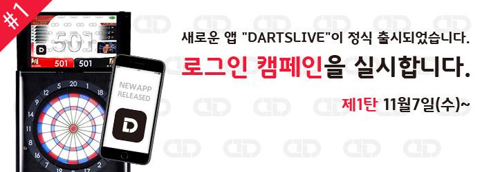 드디어 DARTSLIVE의 새로운 앱「DARTSLIVE」이 정식 출시되었습니다!