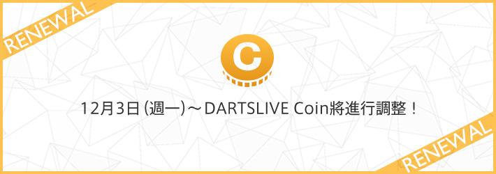 DARTSLIVE Coin將全面調整!