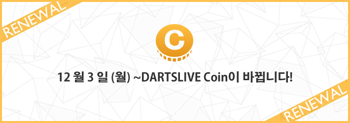 DARTSLIVE Coin이 바뀝니다!