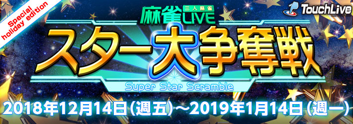 MAHJONG LIVE Super Star Scramble