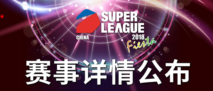 2018 SUPER LEAGUE National FIESTA