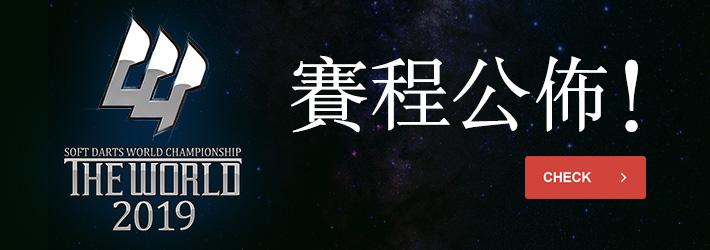 THE WORLD 2019_賽事日程公佈!