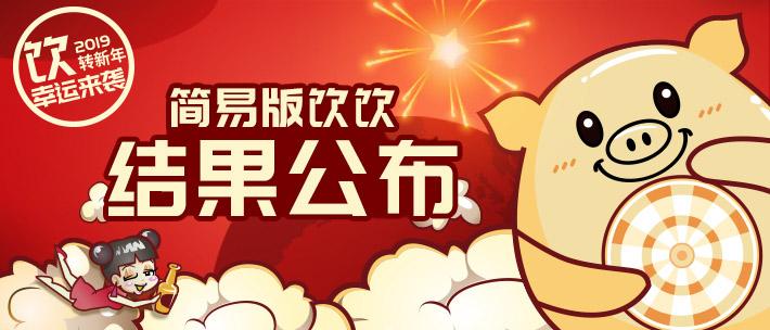 【饮】转新年 SHORTY YUM YUM 幸运来袭 结果公布