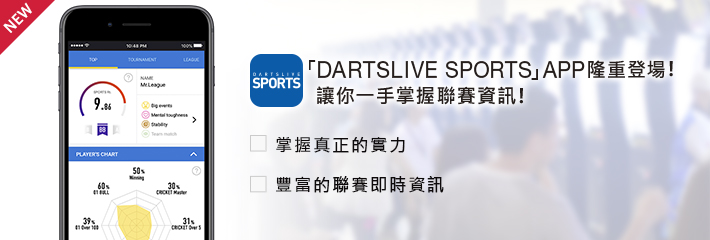 「DARTSLIVE SPORTS」APP隆重登場!讓你一手掌握聯賽資訊!