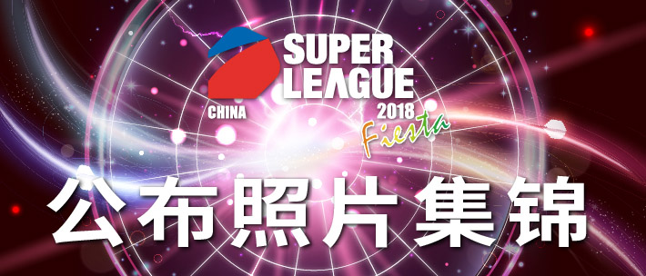 【2018 SUPER LEAGUE National FIESTA】照片集锦