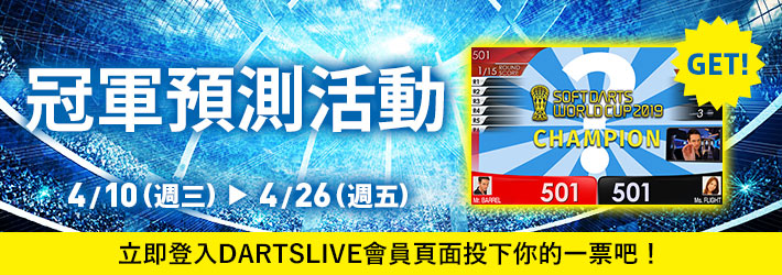 【限定版THEME帶回家!?】SOFT DARTS WORLD CUP 2019冠軍預測活動開始!