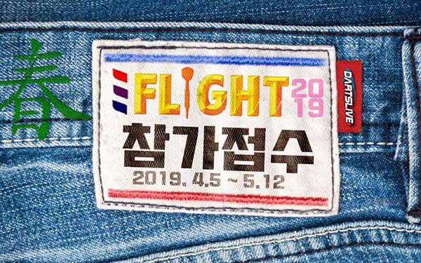 THE FLIGHT CHAMPIONSHIP 2019 SPRING