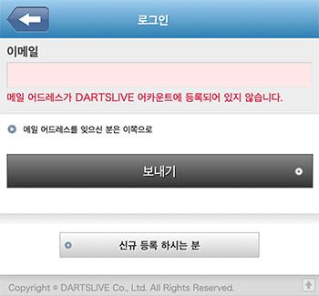 DARTSLIVE 앱에 로그인 할 수 없는 문제 관련