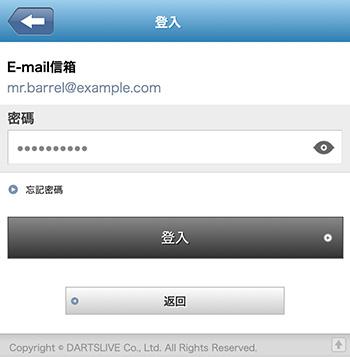關於無法登入DARTSLIVE APP的問題