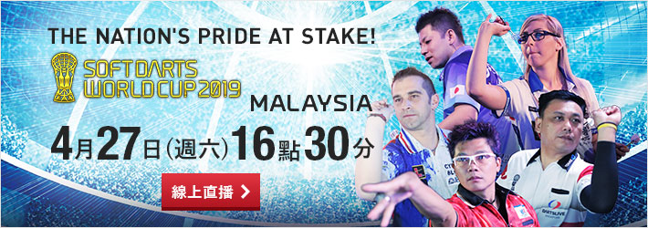 【線上直播】4月27日(週六)SOFT DARTS WORLD CUP 2019開幕!