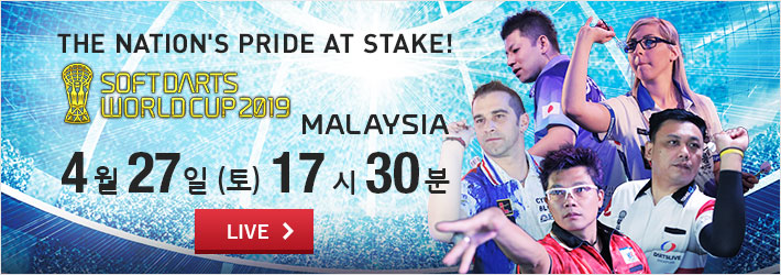 【LIVE】4월 27일(토)개최! SOFT DARTS WORLD CUP 2019