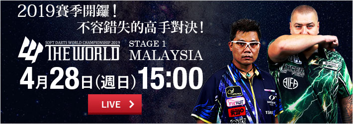 [線上直播-4/28] THE WORLD 2019 STAGE 1 MALAYSIA