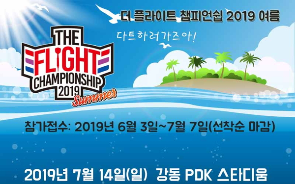 THE FLIGHT CHAMPIONSHIP 2019 SUMMER 개요발표!