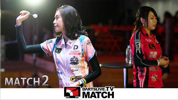 Rencontre entre les meilleures joueuses!Fabuleux MATCH 2【DARTSLIVE.TV】