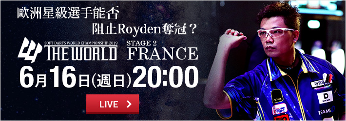[線上直播-6/16] THE WORLD 2019 STAGE 2 FRANCE