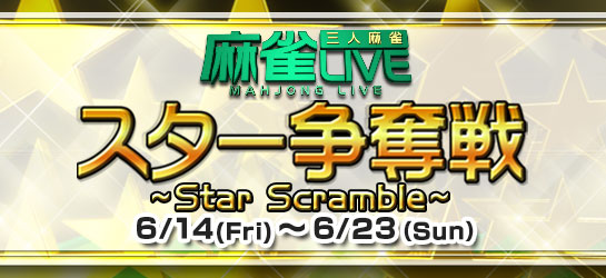 6/14~6/23 Aim to be Top of MAHJONG LIVE!