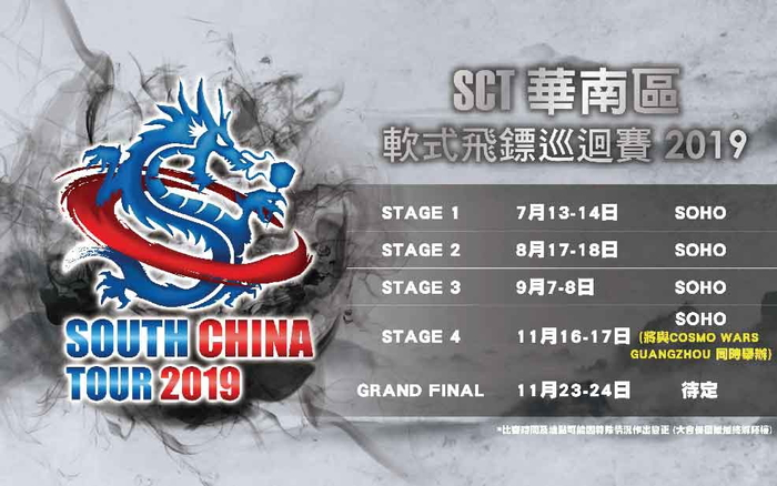 【即将举行】SOUTH CHINA TOUR 2019