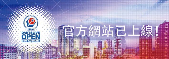 DARTSLIVE OPEN 2019 TAICHUNG官方網站上線!