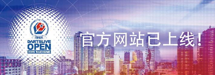 DARTSLIVE OPEN 2019 TAICHUNG官方网站上线!