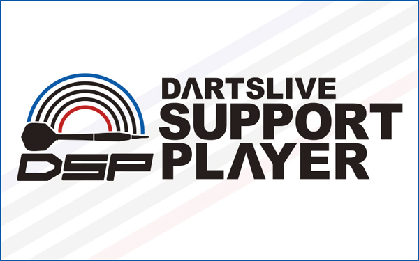 2019 DARTSLIVE SUPPORT PLAYER ANNOUNCEMENT