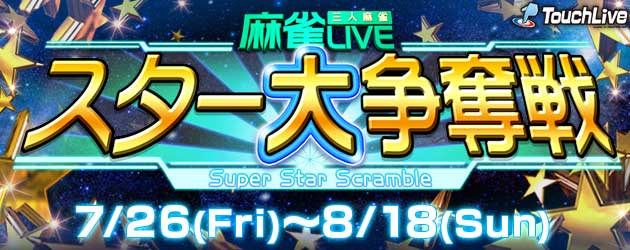 MAHJONG LIVE's Super Star Scramble is the Perfect Game for Summer Break!